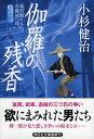 伽羅の残香 風烈廻り与力・青柳剣一郎 39 [ 小杉健治 ]