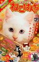 ねこぱんち(no.148) 新春猫年号 (にゃんCOMI)