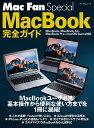 MacBook完全ガイド (Mac Fan Special)