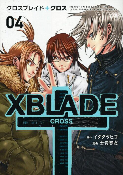 XBLADE+CROSS(4) (シリウスコミックス) [ 士貴智志 ]