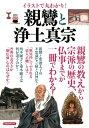 イラストで丸わかり!親鸞と浄土真宗 親鸞の教えから宗派の歴史、仏事まで (洋泉社MOOK)