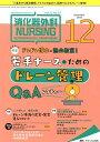 消化器外科ナーシング(Vol.23 No...