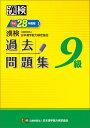 漢検過去問題集(平成28年度版 9級) [ 日本漢字能力検定協会 ]