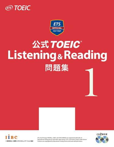 公式TOEIC Listening & Reading問題集(1) [ Educational Testing ]