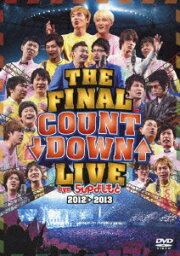 THE FINAL COUNT DOWN LIVE bye 5upよしもと 2012→2013 [ <strong>ジャルジャル</strong> ]