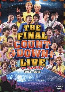 THE FINAL COUNT DOWN LIVE bye 5upよしもと 2012→2013 [ ジャルジャル ]