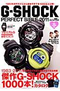 G-SHOCK��PERFECT��BIBLE��2011��