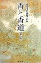 香と香道第5版 [ 香道文化研究会 ]