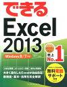 できるExcel2013 Windows 8/7対応 [ 小舘由典 ]