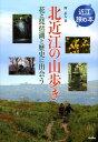 北近江の山歩き 花と琵琶湖と歴史に出会う (近江旅の本) [ 西岳人 ]