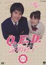 Q.E.D.証明終了 DVD BOX [ 高橋愛 ]