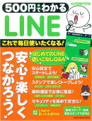 500�ߤǤ狼��LINE