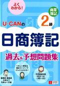 U-CANの日商簿記2級商業簿記過去&予想問題集