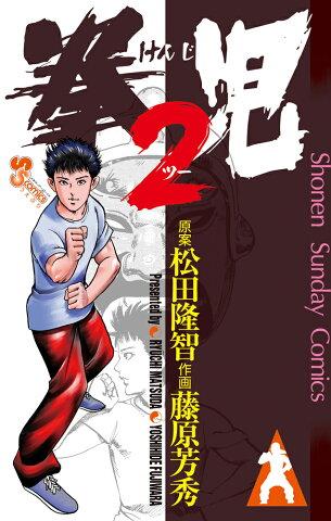 拳児2 (サンデーうぇぶりSSC) [ 藤原 芳秀 ]