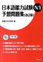 日本語能力試験N1予想問題集改訂版 [ 国書日本語学校 ]