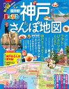 超詳細!神戸さんぽ地図mini (まっぷるマガジン)