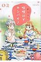 味噌汁でカンパイ!(02) (ゲッサン少年サンデーコミックススペシャル) [ 笹乃さい ]