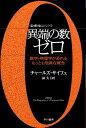異端の数ゼロ 数学・物理学が恐れるもっとも危険な概念 (ハヤカワ文庫)