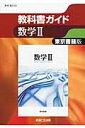 高校教科書ガイド 東京書籍版数学2