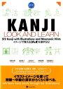 KANJI LOOK AND LEARN テキスト [ 坂野永理 ]