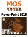 Microsoft Power Point 2010 (MOS(Microsoft Office Specialis) [ 市川洋子 ]