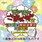 モヤモヤさまぁ〜ず2 2017年 カレンダー