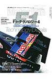 【】F1のテクノロジー(4)