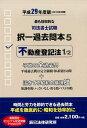 司法書士試験択一過去問本(5 平成29年度版) 不動産登記法 1