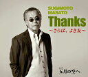 Thanks〜さらば、よき友〜 C/W五月の空へ [ すぎもとまさと ]