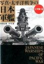 写真 太平洋戦争の日本軍艦(大型艦 篇) (ワニ文庫) 阿部安雄