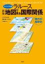新版 ヴィジュアル版ラルース地図で見る国際関係 現代の地政学 [ イヴ・ラコスト ]
