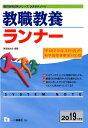 教職教養ランナー(2019年度版) (教員採用試験シリーズシステムノート) [ 東京教友