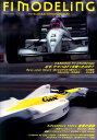 F1モデリング(v.63) For Scale Auto Enthusiast YAMAHA F1 Challengeなぜ、ヤマハはF1を戦 [ F1モデリング編集部 ]
