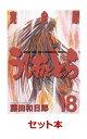 うしおととら 完全版 1-18巻セット [ 藤田和日郎 ]