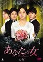 あなたの女 DVD-BOX6 [ イ・ユリ ]