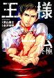 王様ゲーム終極(4)