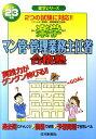 楽学マン管・管理業務主任者合格塾(平成23年版)