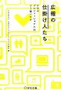 広報の仕掛け人たち PRのプロフェッショナルはどう動いたか [ 日本パブリック・リレーションズ協会