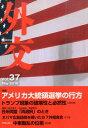 外交(vol.37) 特集:アメリカ大統領選挙の行方 「外交」編集委員会