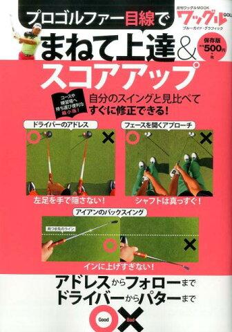 プロゴルファー目線でまねて上達&スコアアップ スイングがきれいになる!結果がすぐ出る! (ブルーガイド・グラフィック) [ Waggle編集部 ]