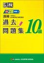 漢検過去問題集(平成28年度版 10級) [ 日本漢字能力検定協会 ]
