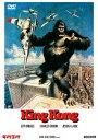 キングコング(1976) [ ジェフ・ブリッジェス ]