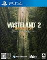 ウェイストランド2 ディレクターズ・カット