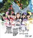 悪夢ちゃん スペシャル【Blu-ray】 [ 北川景子 ]