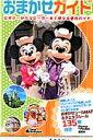 東京ディズニーランドおまかせガイド(2015-2016) (Disney in Pocket)
