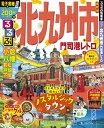 るるぶ北九州市 門司港レトロ (るるぶ情報版域)