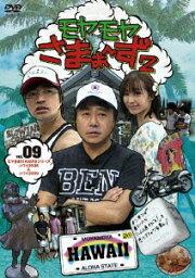 モヤモヤさまぁ〜ず2 VOL.9 モヤさまHAWAIIシリーズ(ハワイ2008&ハワイ2009) [ さまぁ〜ず ]