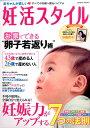 妊活スタイル 妊娠力がアップする7つの法則 (COSMIC MOOK)