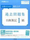過去問題集日商簿記1級(2016年度受験対策用) [ 大原簿記学校 ]