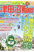 ��6/26 10������ȥ�ǡֺ߸ˤ���פΡ��ܡפ��ǹ�2,160�߰ʾ头�����ǥݥ���Ⱥ���5��ʬ�ץ饹�������ľ�Walker